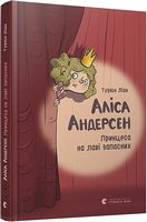 Аліса Андерсен. Принцеса на лаві запасних. Книга 1