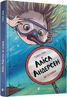 Аліса Андерсен не плаває. Книга 2