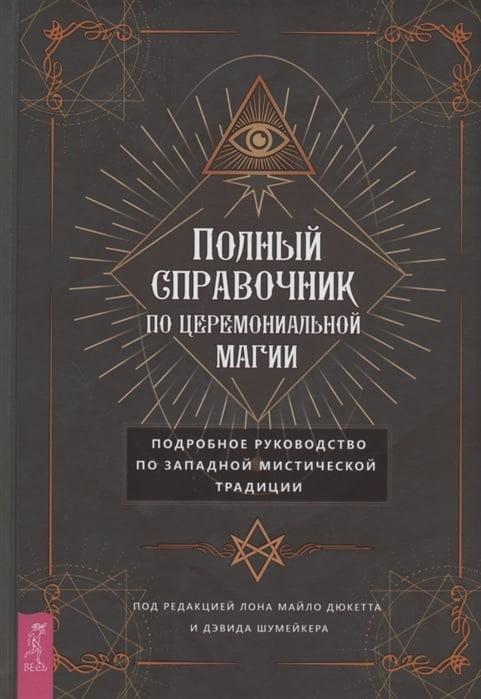 Полный справочник по церемониальной магии. Подробное руководство по западной мистической традиции