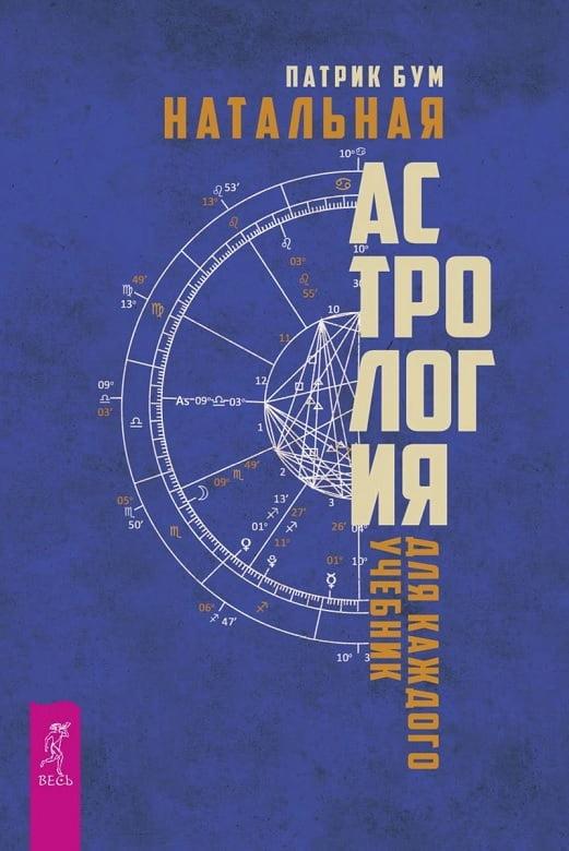 Натальная астрология для каждого. Учебник