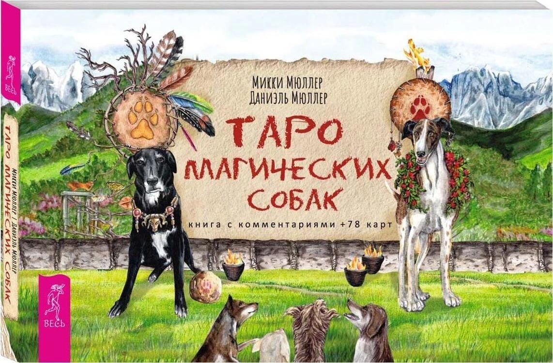Таро магических собак.  Книга с комментариями + 78 карт в подарочной упаковке