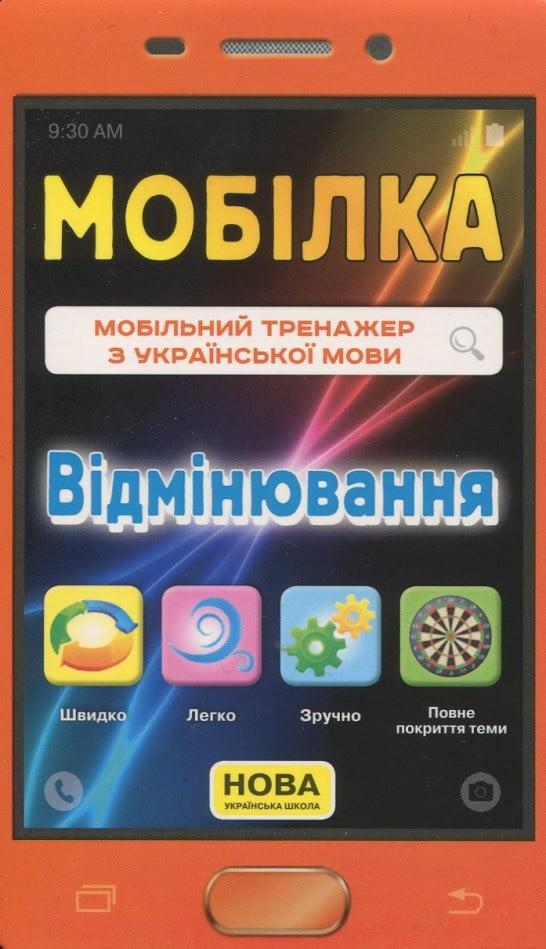 Мобілка. Тренажер з укр. мови. Вiдмiнювання.