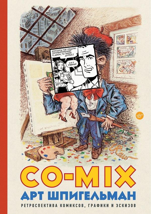 CO-MIX Ретроспектива комиксов, графики и эскизов