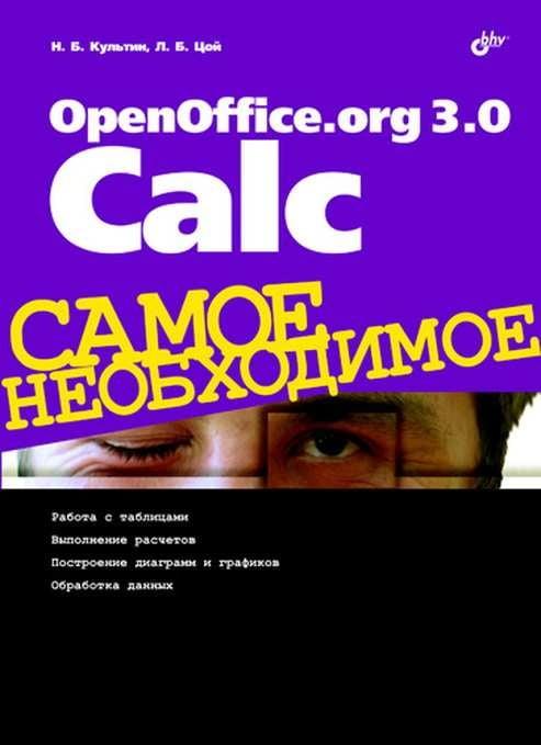 OpenOffice.org 3.0 Calc  Самое необходимое