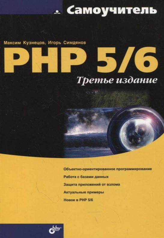 Самоучитель PHP 5/6   3-е изд.