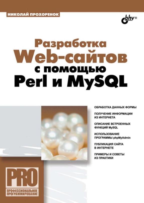 Разработка Web-сайтов с помощью Perl и My SQL
