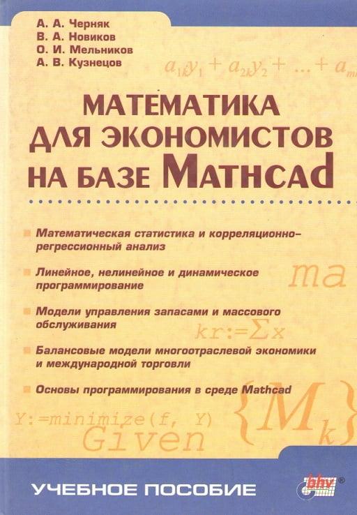 Математика для економістів на базі Mathcad