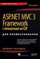 ASP.NET MVC 3 Framework с примерами на C# для профессионалов, 3-е изд.