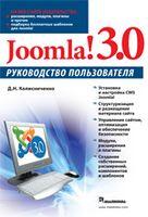 Joomla! 3.0. Керівництво користувача
