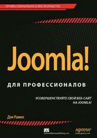 Joomla! для професіоналів