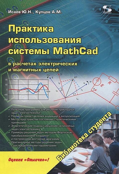 Практика використання системи MathCad в розрахунках електричних і магнітних ланцюгів. Навчальний посібник