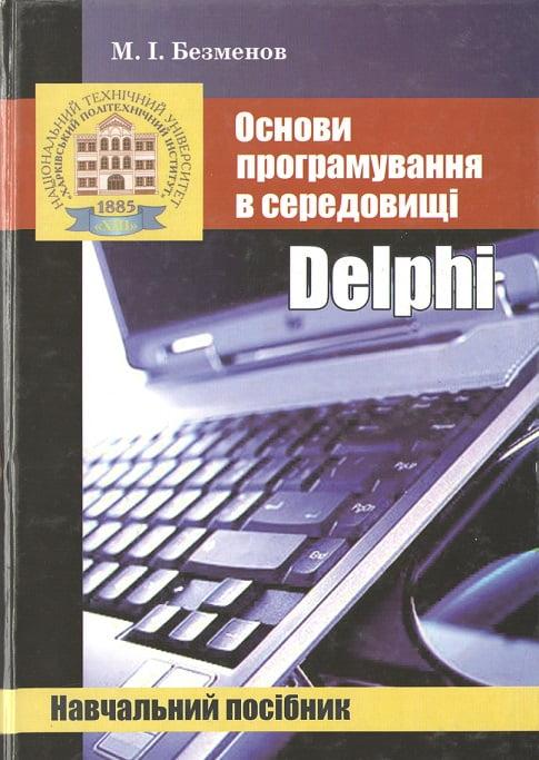 Основи програмування в Delphi 7. 2-е вид