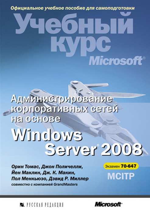 Впровадження, управління та підтримка мережевої інфраструктури Windows Server 2003 (+CD) 2-е вид , випр 70-291 Іспит