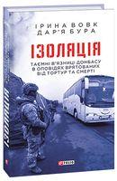 Ізоляція.Таємні в'язниці Донбасу в оповідях врятованих від тортур та смерті