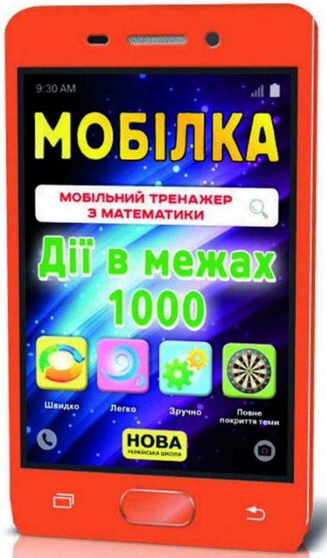 Мобілка. Тренажер з математики.  Дії в межах 1000.