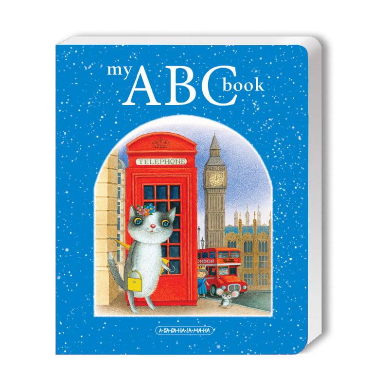 My ABC book. Англійська абетка.  А-ба-ба-га-ла-ма-га