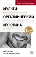 МУЛЬТИ-ОРГАЗМИЧЕСКИЙ МУЖЧИНА. Секреты секса, которые следует знать каждому мужчине
