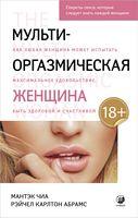 МУЛЬТИ-ОРГАЗМИЧЕСКАЯ ЖЕНЩИНА. Секреты секса, которые следует знать каждой женщине