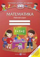 Математика. Робочий зошит для дітей 5–6 років