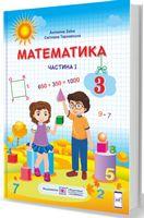 Математика. Підручник для 3 класу (за програмою Р. Шияна) Частина 1