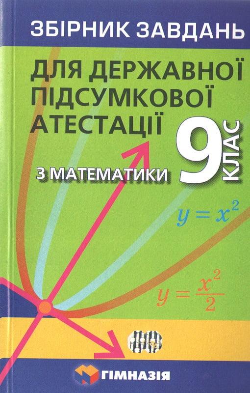 Математика. 9 кл.   Збірник завдань для ДПА 2021