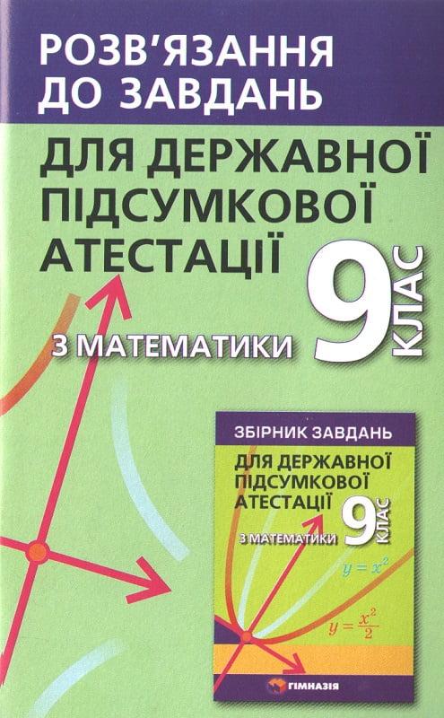 Математика. 9 кл.  Розв'язання до завдань для ДПА 2021