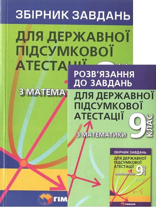 Математика. 9 кл.   Збірник завдань для ДПА 2021 + Роз'вязання. Комплект