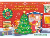 Адвент-календар. Чарівна пошта Святого Миколая