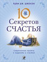 10 секретов Счастья (тв)