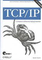 TCP/IP. Сетевое администрирование. 3 издание