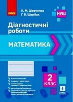 НУШ 2 кл. Математика. Діагностичні роботи (Укр)