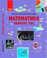 Шкільна бібліотека: Математика навколо нас. Посібник для 5-9 кл._Бєлова Л. П., Корнієнко М.М., Полякова Л.Ю.