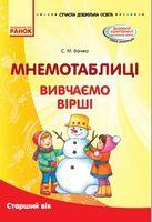 СУЧАСНА дошк. освіта: МНЕМОТЕХНІКА. Вивчення віршів. Старший вік (Укр)