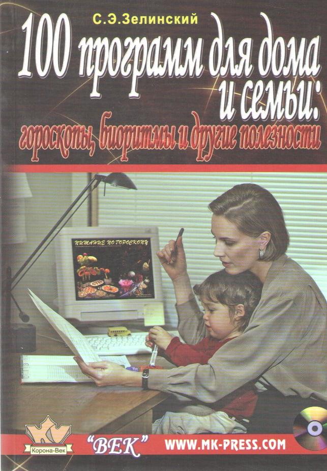 Кращі програми для Pocket PC + 100 програм +150 элетронных + (CD)