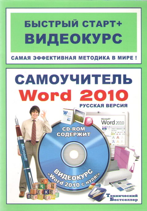Word 2010. Самоучитель + CD-ROM
