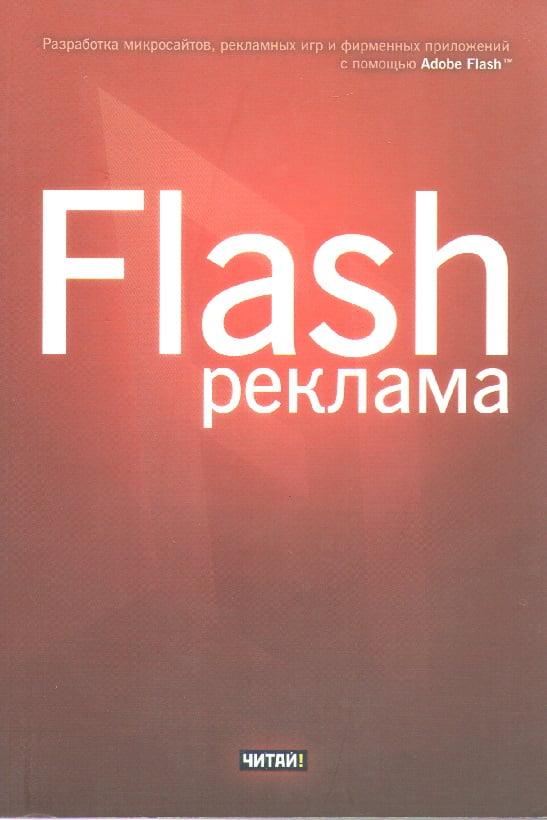 Flash-реклама. Разработка микросайтов, рекламных игр и приложений