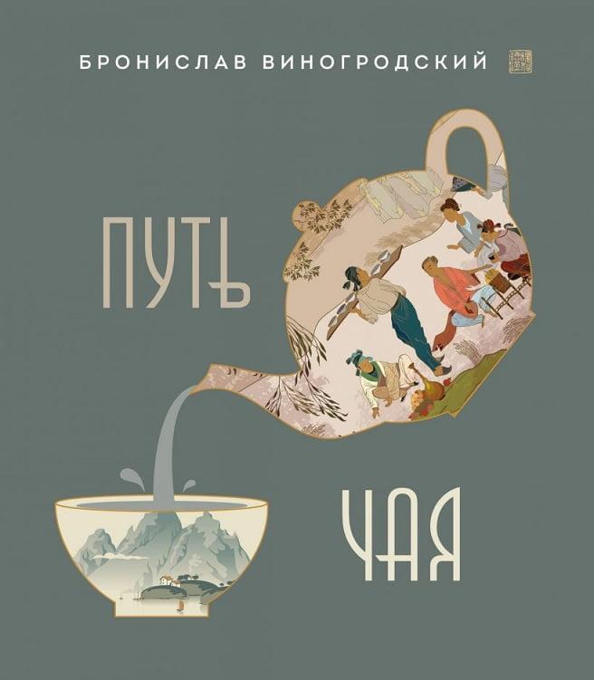 Путь чая  (новое оформление).