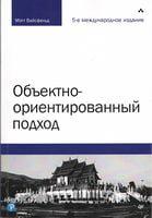 Объектно-ориентированный подход. 5-е международное издание