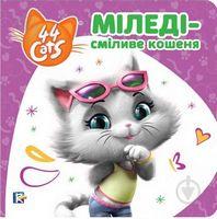 Міледі – сміливе кошеня. Історії на картоні. TM 44 Cats