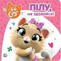 Пілу, не здаавайся! Історії на картоні. TM 44 Cats