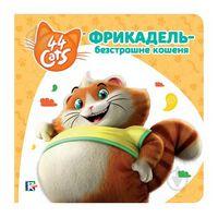 Фрикадель - безстрашне кошеня. Історії на картоні. TM 44 Cats