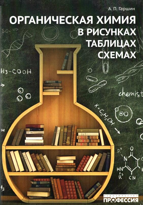 Органическая химия в рисунках, таблицах, схемах: Учебное пособие.