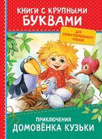 Приключения домовёнка Кузьки. Книги с крупными буквами