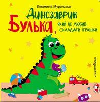 Динозаврик Булька,який не любив СКЛАДАТИ іграшки
