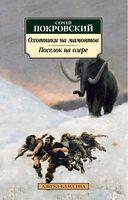 Охотники на мамонтов. Поселок на озере