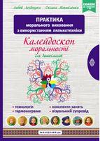 КАЛЕЙДОСКОП МОРАЛЬНОСТІНавчально-методичний посібник із морального виховання дітейКонспекти занять, Технологія,  Грамограма