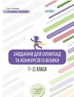Завдання для олімпіад та конкурсів із фізики. 7–11 класи