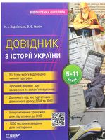 Довідник школяра з історії України. 5-11 класи