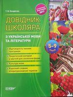 Довідник школяра з української мови та літератури. 5–9 класи