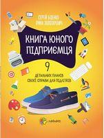 Книга юного підприємця. 9 детальних планів своєї справи для підлітків (2-ге видання, виправлене)